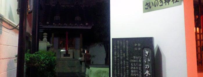 さいの木神社 is one of 気になるべニューちゃん 関西版.