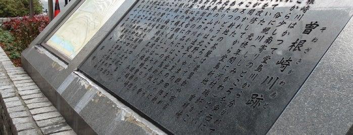 曽根崎川跡碑 is one of 気になるべニューちゃん 関西版.