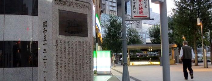 電気鉄道事業発祥の地 is one of 気になるべニューちゃん 関西版.