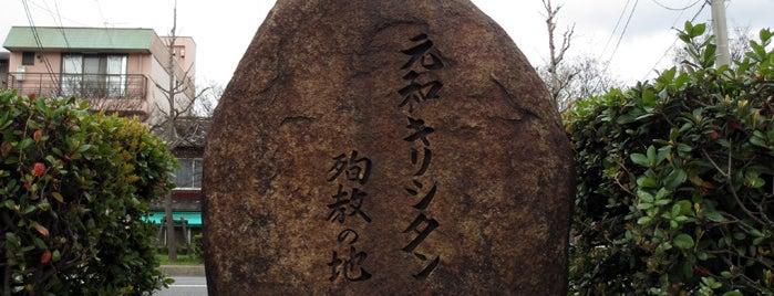 元和キリシタン殉教の地 is one of 気になるべニューちゃん 関西版.