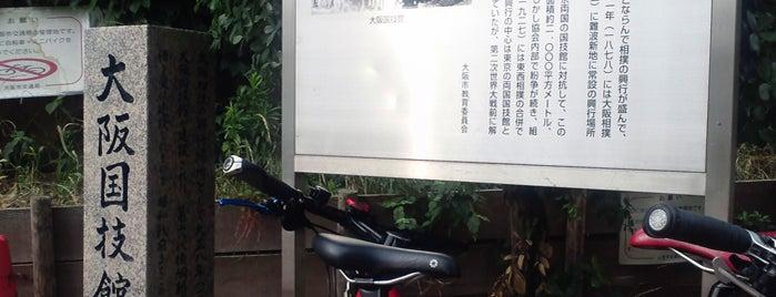 大阪国技館跡 is one of 気になるべニューちゃん 関西版.