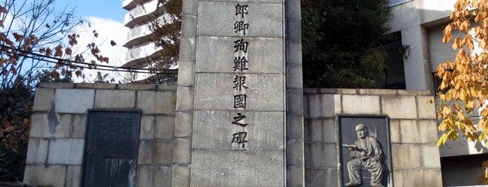 兵部大輔大村益次郎卿殉難報國之碑 is one of 近現代.