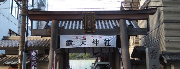 お初天神 (露天神社) is one of 気になるべニューちゃん 関西版.