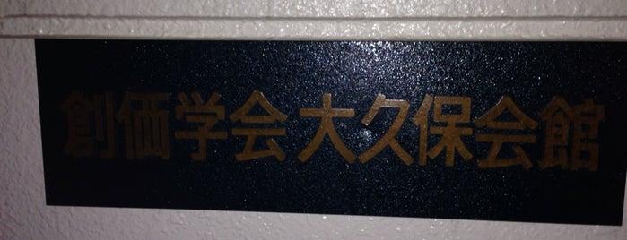 創価学会 大久保会館 is one of 創価学会 Sōka Gakkai.