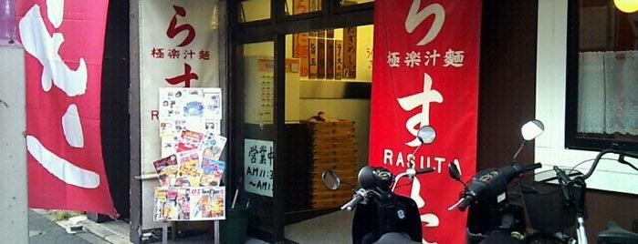 極楽汁麺 らすた is one of 兎に角ラーメン食べる.