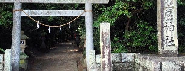 花の窟神社 is one of 旅行.