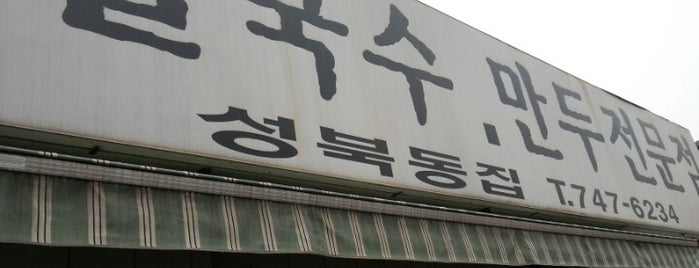성북동집 is one of The 15 Best Places for Dumplings in Seoul.
