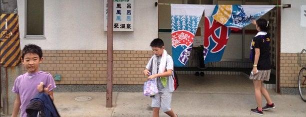 栄温泉 is one of 銭湯.