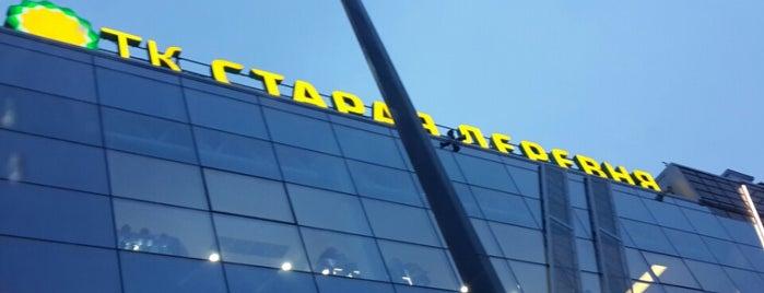 ТК «Старая деревня» is one of TOP-100: Торговые центры Санкт-Петербурга.