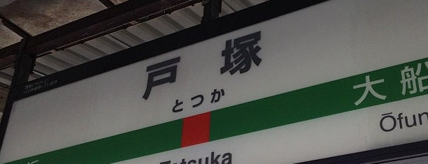 """JR Totsuka Station is one of """"JR"""" Stations Confusing."""
