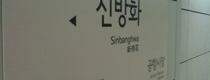 Sinbanghwa Stn. is one of Subway Stations in Seoul(line5~9).