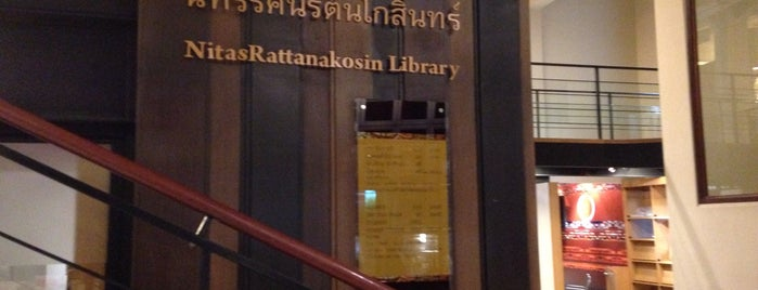 Rattanakosin Exhibition Hall Library is one of True WIFI Spots -Bangkok.