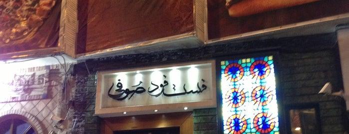 Soofi Traditional Restaurant is one of Shiraz Attractions | جاذبههای شیراز.