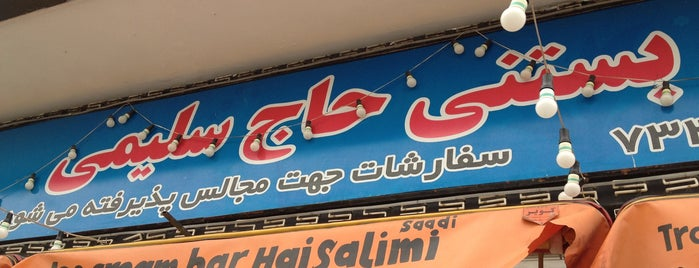 Haj Salimi Ice Cream is one of Shiraz Attractions | جاذبههای شیراز.