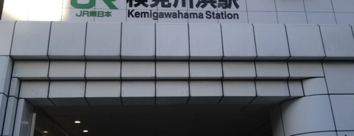 Kemigawahama Station is one of 首都圏のJR駅.