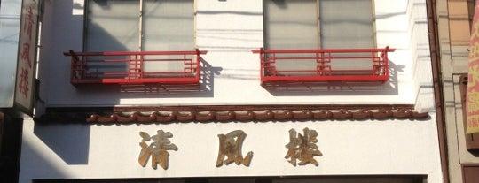 清風楼 is one of 池波正太郎お気に入り.