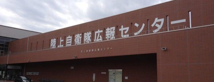 陸上自衛隊広報センター (りっくんランド) is one of lieu a Tokyo 3.