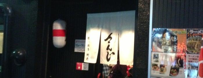 Sanji is one of 御徒町 ラーメン.