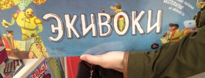 """Мосигра is one of """"Клуб Скидок"""": разное (г. Москва)."""