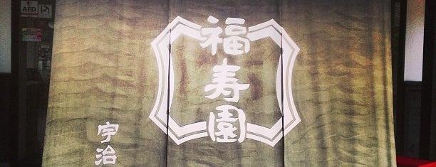 福寿園 宇治茶工房 is one of 和菓子/京都 - Japanese-style confectionery shop in Kyo.