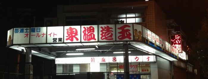 玉造温泉 is one of 銭湯.