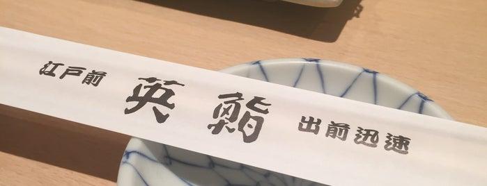 英鮨 上野店 is one of wanna go.