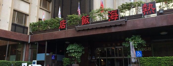 熱海大酒店 Atami Hotel is one of mylist.