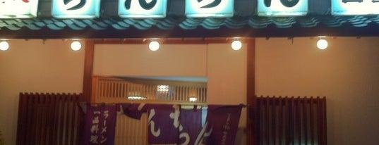食事処 ちんちん is one of 電源 コンセント スポット.