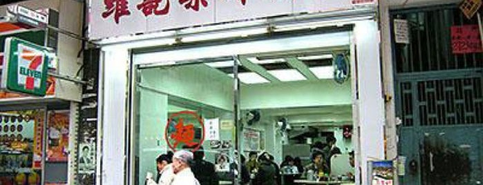 Wai Kee Noodle Café is one of Hong Kong.