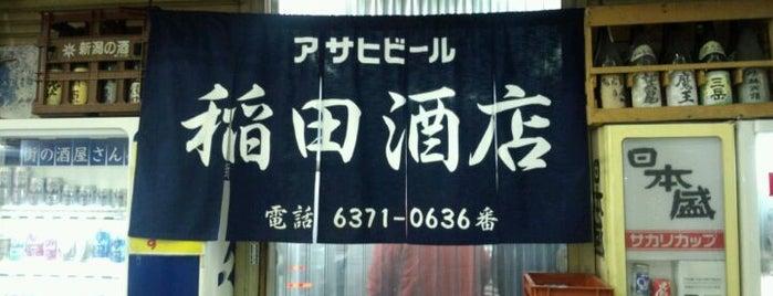 稲田酒店 is one of 酩酊・大阪八十八カ所.