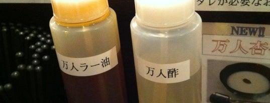 油そば専門店 万人力 is one of Oshiage - Asakusa.