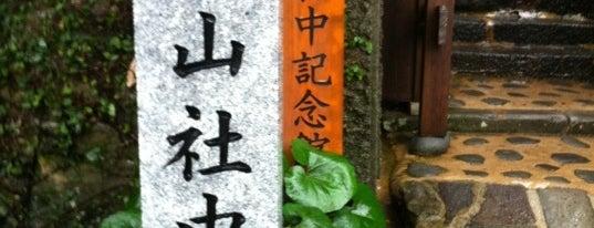 亀山社中記念館 is one of 長崎市 観光スポット.