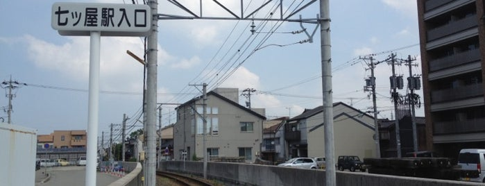 Nanatsuya Station is one of 北陸鉄道浅野川線.