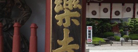 日照山 無量寿院 極楽寺 (第2番札所) is one of 四国八十八ヶ所霊場 88 temples in Shikoku.