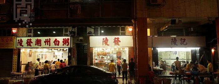 陵發潮州白粥 is one of 人間製作「飲食男女」食肆。.