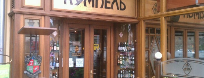 Ресторан-пивоварня «Кумпель» is one of Lviv.
