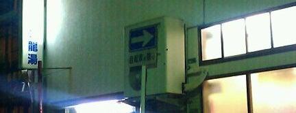 金龍湯 is one of 銭湯.