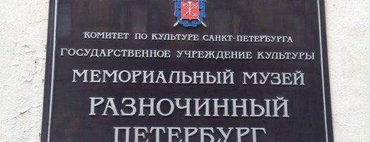 Разночинный Петербург is one of СПб Места.