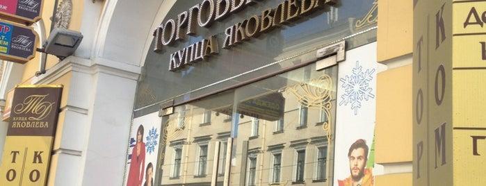Торговый Дом Купца Яковлева is one of Торговые центры в Санкт-Петербурге.
