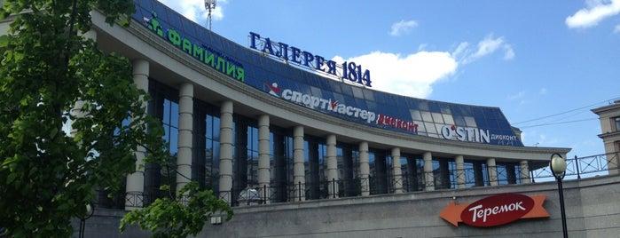 ТК «Галерея 1814» is one of Торговые центры в Санкт-Петербурге.