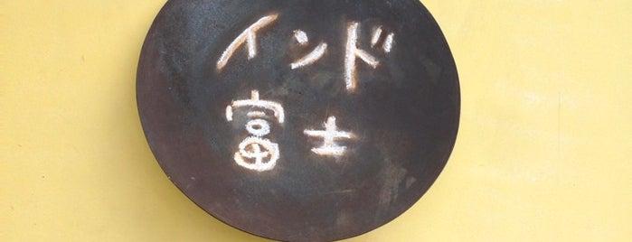 インド富士 is one of カレーが好き☆*:.。. o(≧▽≦)o .。.:*☆.