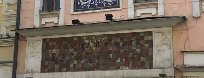 Книжная лавка архитектора is one of Книжные, букинистические магазины.