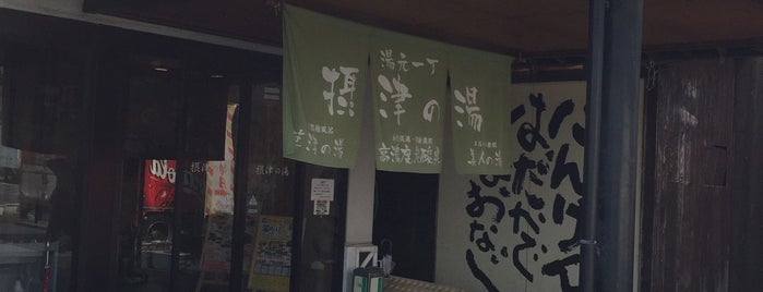 摂津の湯 is one of 銭湯.