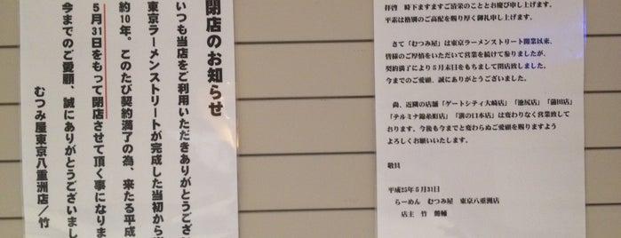らーめん  むつみ屋 東京八重洲店 is one of 東京オキニラーメン.