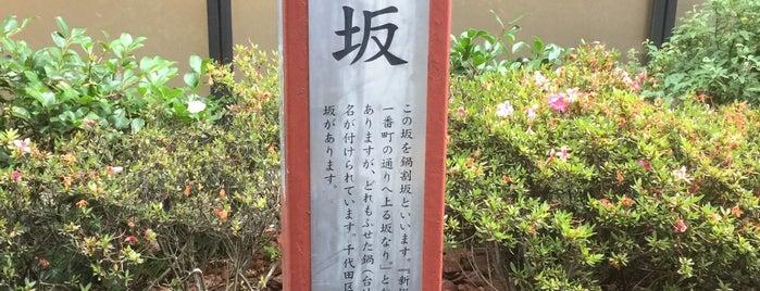 鍋割坂 is one of 坂道.