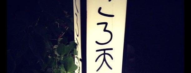 ところ天国 is one of Amazing place.