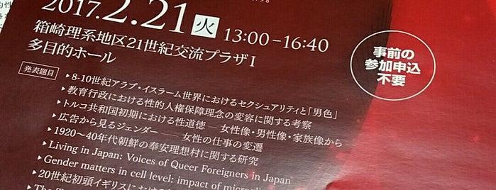 九州大学 箱崎キャンパス カルチャーカフェ is one of 九大.