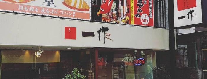 Eat(飲み屋)