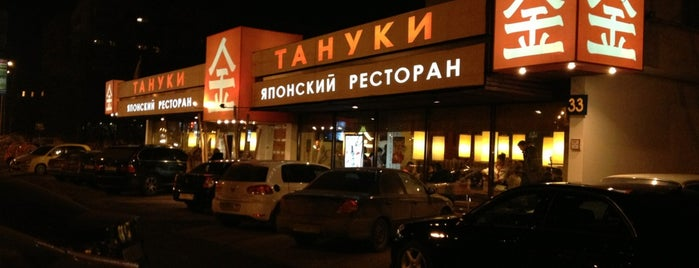 Тануки is one of 24 Hour Restaurants.