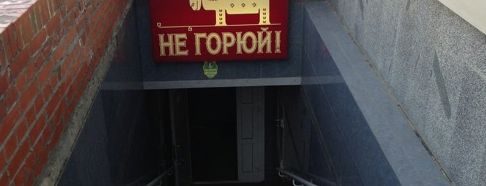 Не горюй is one of Novosibirsk TOP places.